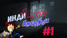 Индюшка Amazing'a #1 — Inside
