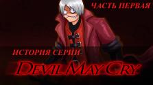История серии Devil May Cry. Часть первая