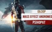 Mass Effect Andromeda [ОБЗОР]