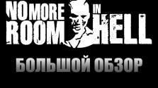 Обзор No More Room in Hell