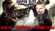 Подборка смешных моментов Sniper Elite v2