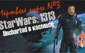 Мертвые игры №3, Star Wars 1313 = Uncharted в космосе?!