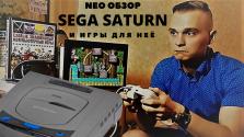 Neo Обзор Sega Saturn и игры для неё