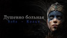 Душевно больная баба — кельт | Hellblade: Senua's Sacrifice