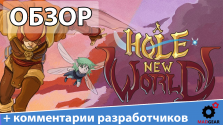 A Hole New World (Steam/Xbox One/PS4) — Обзор
