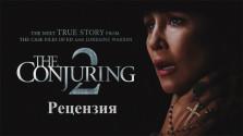Фильм «Заклятие 2» [Рецензия] — Продолжение холодящего кровь ужаса