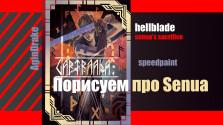 Порисуем про hellblade senua's sacrifice