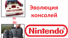 эволюция консолей nintendo