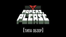 [типа обзор] Papers, please.