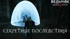 Ведьмак 3: Дикая Охота — Секретные последствия квеста Дом с Привидениями