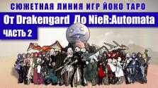 Сюжетная линия от Drakengard до NieR Automata — Часть 2