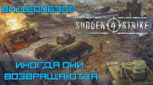 Видеообзор Sudden Strike 4 Иногда они возвращаются