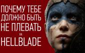 Почему ТЕБЕ должно быть НЕ НАПЛЕВАТЬ на Hellblade: Senua's Sacrifice | Полный разбор