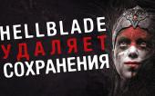 Hellblade сама удаляет свои сохранения