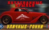 GTA Online — Потрёпанные крылья.(Стритрейсинг)
