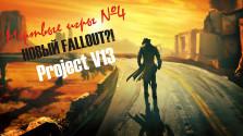 новый fallout?! [мертвые игры №4] — project v13.