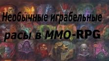 Необычные играбельные расы в ММО-RPG