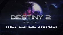 Destiny 2. История мира. Железные Лорды