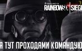 Тим-аутим в Rainbow Six: Siege