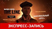 Spec Ops: The Line. Максимальный «опс!» (экспресс-запись)