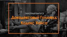 ДОКОДЕКСОВЫЙ ГОЛЛИВУД И КОДЕКС ХЕЙСА [Гид. Пилотный выпуск]