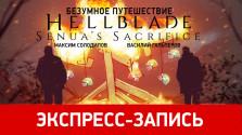 Hellblade: Senua's Sacrifice. Безумное путешествие (экспресс-запись)