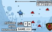 Лучшие игры марафона GMTK GameJam — Инструментарий Игродела (Перевод)