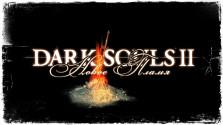 Dark Souls II: Новое Пламя [Эксклюзив!]
