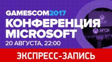 Microsoft — Gamescom 2017 (экспресс-запись)