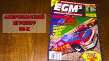 Игрожур 90х — Смотрим EGM2 Issue 02/September 1994
