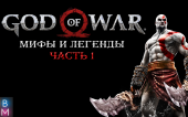 God of War. Мифы и Легенды. Часть 1.
