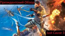Президентский обзор #-1. Just Cause 3 PS4
