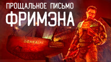 Half-Life 2: Episode 3 — Письмо Фримена (Озвучка)