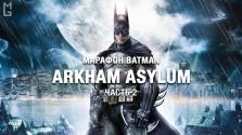 [Запись стрима] Batman: Arkham Asylum — 26.08.17   18:00 МСК