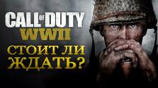 Call of Duty: WWII — Стоит ли ждать? (Обзор беты)