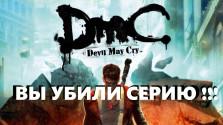 DmC: Devil May Cry. Поставим же наконец точку.