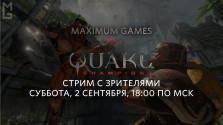 Quake Champions — приглашение на стрим-замес