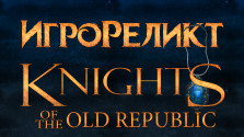 Knights of the Old Republic и Knights of the Old Republic II: The Sith Lords   Игрореликт