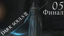 Dark Souls III: Ashes of Ariandel — Прохождение (Финал)