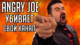 Angry Joe скатился?