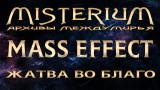 Жатва — путь к спасению галактики | Misterium — Mass Effect