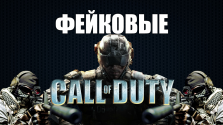 Фейковые Call of Duty. Выпуск второй.