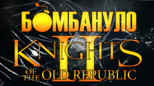 Knights of the Old Republic II: The Sith Lords   Бомбануло