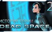 История серии Dead Space. Часть вторая