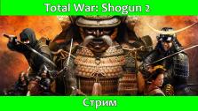 [Стрим] Два нуба против Европейцев/Total War: Shogun 2. 30.08 в 13:00 Мск.