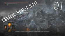 Dark Souls 3: The Ringed City — Прохождение #1 — Начало