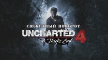 Сюжетный поворот [Uncharted 4 A Thief's End]