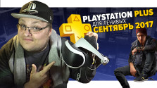 PlayStation Plus Для Ленивых – Сентябрь 2017
