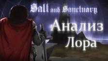 История Мира Salt and Sanctuary