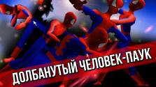 Яростный Человек-паук